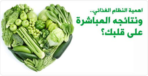 الغذاء الصحي لمريض القلب