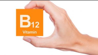 Photo of ماذا تعرف عن اهمية فيتامين ب 12؟