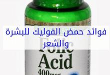 Photo of الفوائد الجماليه والصحيه بحمض الفوليك للمراه