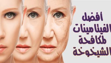 Photo of افضل ثلاث فيتامنات في مكافحه امراض الشيخوخه