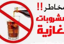 Photo of فوائد المياه الغازيه واضرارها