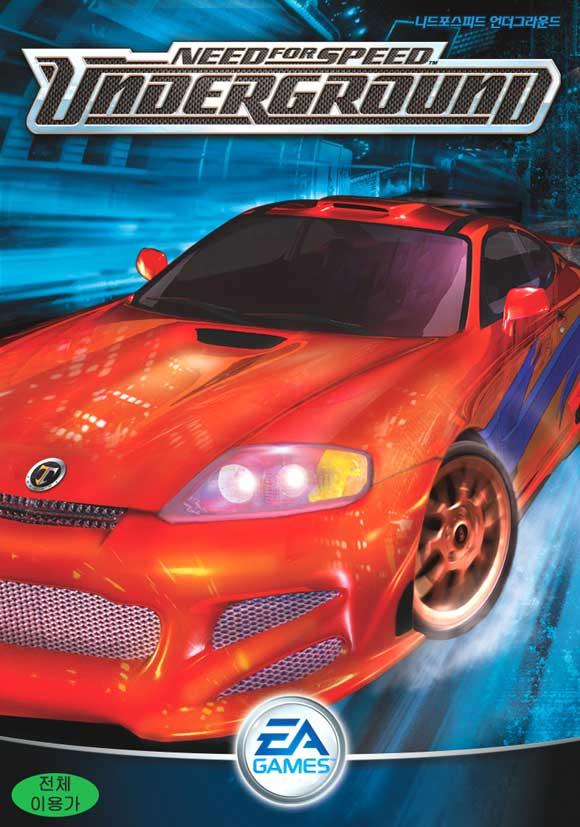 니드 포 스피드: 언더그라운드 Need for Speed : Underground