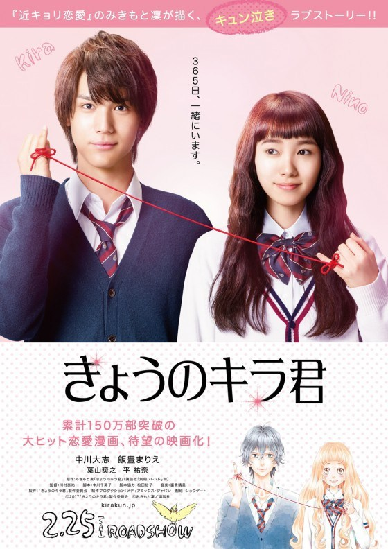 aramajapan_kyo-no-kira-kun-poster