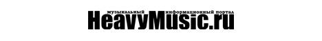 A Russian e-zine HeavyMusic.ru
