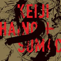 Keiji Haino & Sumac – American Dollar Bill – Keep Facing Sideways, You're Too Hideous To Look At Face On