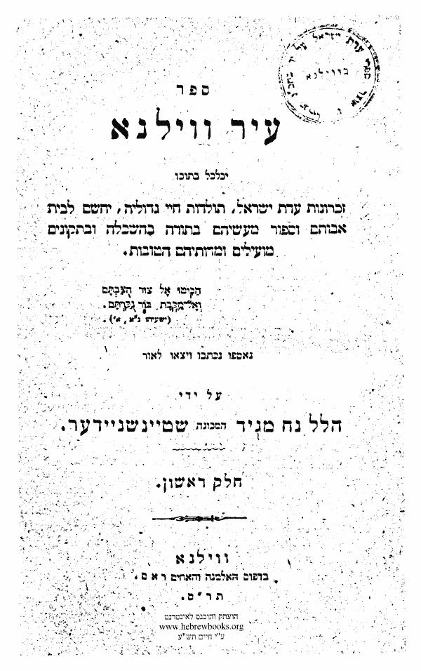 עיר ווילנא - מגיד, הלל נח