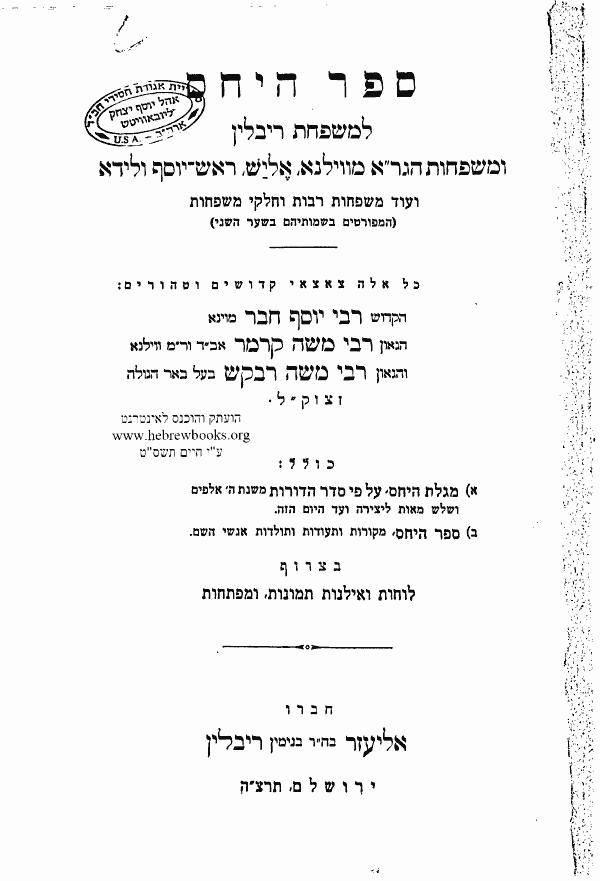 """ספר היחס - ריבלין, אליעזר ב""""ר בנימין"""