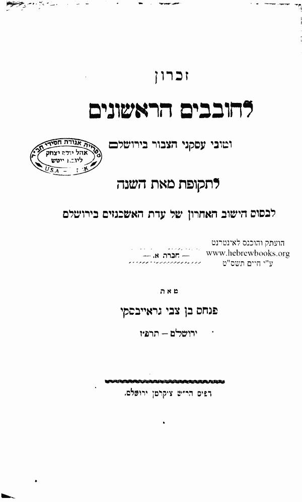 זכרון לחובבים הראשונים-חוברת א - גראייבסקי, פנחס מרדכי בן צבי