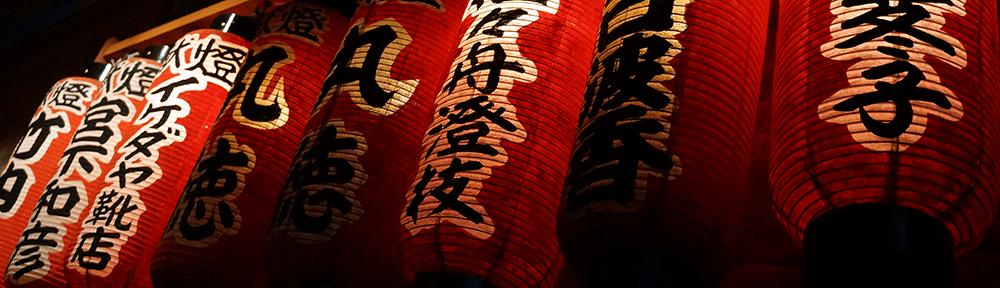 Les Tokyo : accumulations et vides