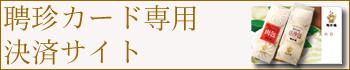 聘珍カード専用決済サイト