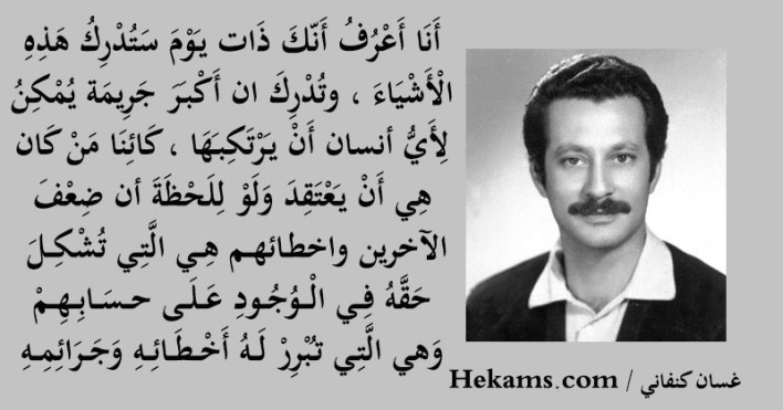 نتيجة بحث الصور عن غسان كنفاني