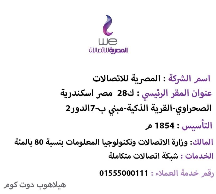 رقم خدمة عملاء المصرية للاتصالات We و Tedata الجديد من