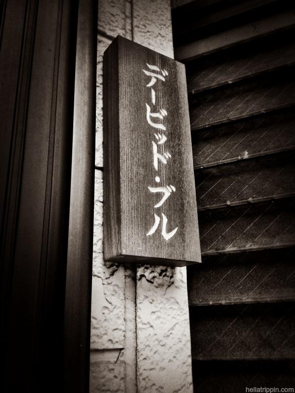 "Sign reading ""David Bull"" in Japanese: デービッド・ブル"