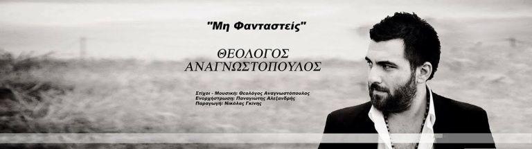 ΘΕΟΛΟΓΟΣ ΑΝΑΓΝΩΣΤΟΠΟΥΛΟΣ – «ΜΗ ΦΑΝΤΑΣΤΕΙΣ», ΝΕΟ SINGLE