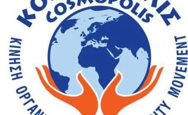 Οι Έλληνες, ο κόσμος και το σύνδρομο Τζενοβέζε