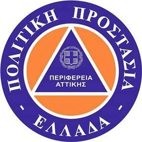 Η Περιφέρεια Αττικής ενημερώνει
