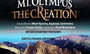 Με ιδιαίτερη επιτυχία πραγματοποιήθηκε στο Μουσείο Βυζαντινού Πολιτισμού, η Εκδήλωση «Όλυμπος: το βουνό των θεών, από τη Γεωλογία στο μύθο»