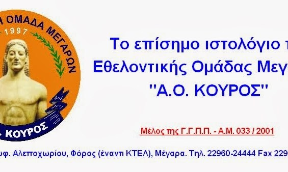 Η Εθελοντική Ομάδα Μεγάρων Α.Ο. ΚΟΥΡΟΣ στη Νέα Πέραμο