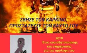Ανακήρυξη του 2018 ως έτους ευαισθητοποίησης και ενημέρωσης για την πρόληψη του επαγγελματικού Καρκίνου των Πυροσβεστών