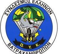 Σύνδεσμος Ελλήνων Βατραχανθρώπων αποφασισε οτι θα συμμετάσχει  στην εκδηλωση για τη Μακεδονια την Κυριακη 4/01 στην Αθηνα