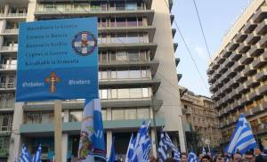 The Greek people spoke. The Greek people have sent a strong message at home and abroad for Greek character of Macedonia. Over 1,500,000 world was present in this great concentration and spoken up for Macedonia
