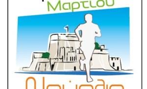 «Μαραθώνιος Ναυπλίου 2018 – Nafplio Marathon 2018»