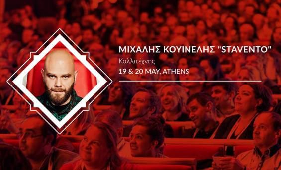 EventsEXPO2018 :Oι ομιλητές θα είναι οι εξής