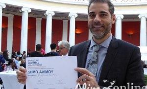 Πανευρωπαϊκό βραβείο και ιδιαίτερη διάκριση για τον Δήμο Αλίμου!