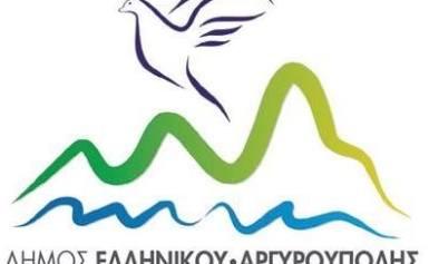 Δήμος Ελληνικού Αργυρούπολης – Municipality of Hellinikon Argyroupolis Μεχρι στιγμής έχουνε συγκεντρώσει παραπάνω από 3 τόνους εφόδια τα οποία θα σταλούν στις πληγείσες περιοχές της Ν/Α Αττικής