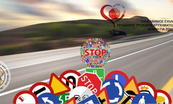 Συνέδριο με θέμα την πρόληψη των τροχαίων ατυχημάτων στη Σαντορίνη