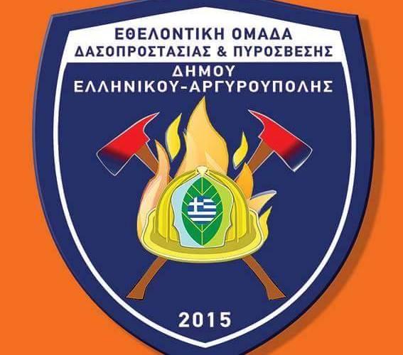 Δράση ευαισθητοποίησης για τις Δασικές Πυρκαγιές από τους Εθελοντές Δασοπροστασίας και την Πολιτική Προστασία του Δήμου Ελληνικού Αργυρούπολης