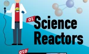 Οι Science Reactors στο Μουσείο Ιστορίας του Πανεπιστημίου Αθηνών