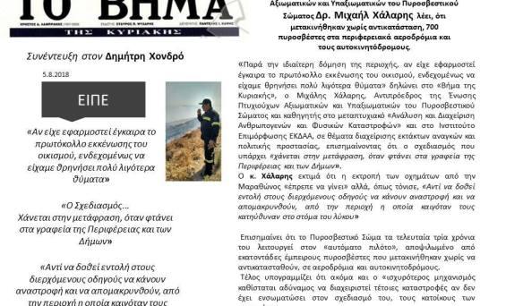 Συνέντευξη του Δρ. Μιχαήλ Χάλαρη στο σημερινό ΒΗΜΑ και στο δημοσιογράφο Δημήτρη Χόνδρο