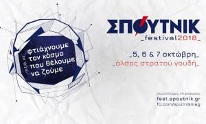 ΣΠΟΥΤΝΙΚ Festival 2018 : Φτιάχνουμε τον κόσμο που θέλουμε να ζούμε