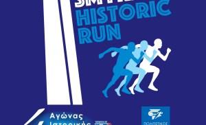 Χρηματικά έπαθλα για τους νικητές στον 4ο Αγώνα Ιστορικής Μνήμης Νέας Σμύρνης