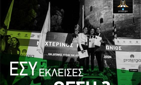Την πενθήμερη παράταση των ομαδικών εγγραφών αποφάσισε η Οργανωτική Επιτροπή τουProtergia7ου Διεθνούς Νυχτερινού Ημιμαραθωνίου Θεσσαλονίκης