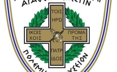 Ξενάγηση στο Πολεμικό Μουσείο Ελληνική Επανάσταση του 1821
