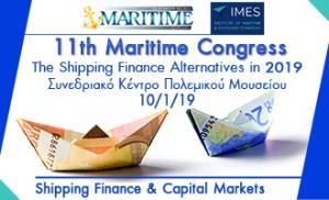 Aνακοινωνουμε οτι θα Στηριξουμε ως Χορηγος Επικοινωνιας το 11τh Maritime Congress the Shpping Finance Alternatives in 2019