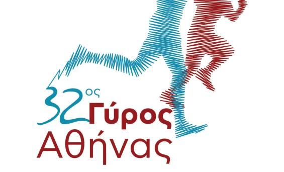 32ος Γύρος της Αθήνας