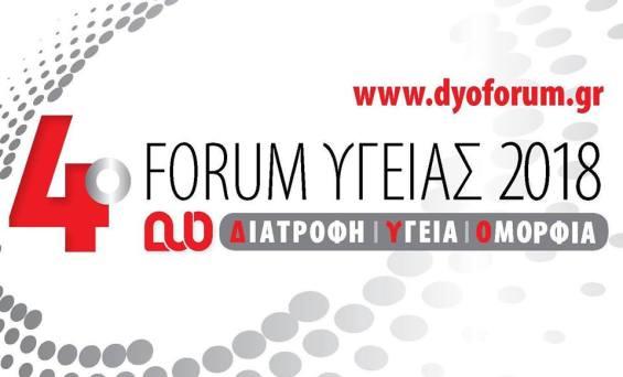 4o Forum Υγείας στην θεσσαλονίκη  :Συμμετέχουν κορυφαίοι επιστήμονες παγκοσμίου κύρους