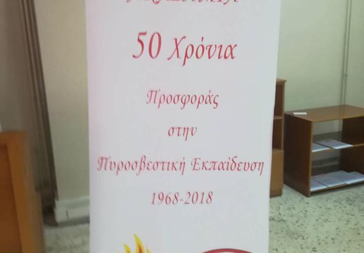 H Πυροσβεστική Υπηρεσία Κύπρου και το Πυροσβεστικό Σώμα Ελλάδος υλοποιούν το εκπαιδευτικό πενθήμερο πρόγραμμα με θέμα τις Αγροτοδασικές Πυρκαγιές