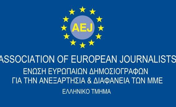 Διεθνές συνέδριο της Ένωσης Ευρωπαίων Δημοσιογράφων:80 Συνάδελφο μας απο την Ευρωπη Θα δωσουν παρον