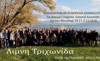 Με επιτυχία ολοκληρώθηκαν οι εργασίες του 56ου Διεθνούς Συνεδρίου της Ένωσης Ευρωπαίων Δημοσιογράφων