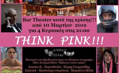 Η hellenic media group  στηρίζει το θεατρικό έργο Think Pink