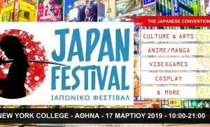 Japan Festival 2019