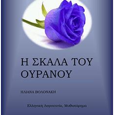 Η συγγραφέας Ηλιάνα Βολονάκη και οι εκδόσεις Bookstars, παρουσιάζουν, το νέο, αστυνομικό μυθιστόρημα: Η σκάλα του ουρανού