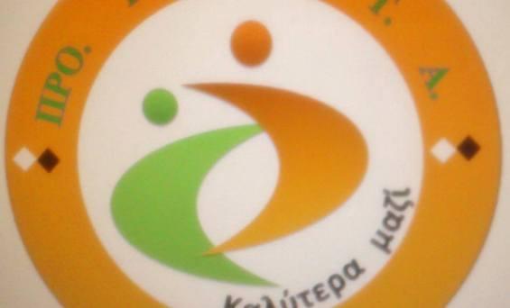 Παρουσίαση Εθελοντική Ομάδα ΠΡΟ.Τ.Ε.Κ.Τ.Α