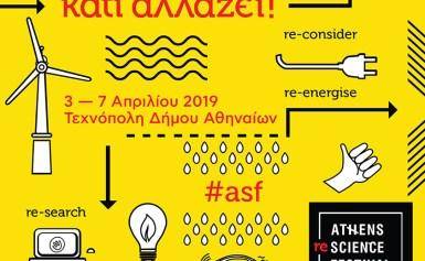 10 + 1 Highlights του Athens Re – Science Festival 2019που δεν πρέπει να χάσεις