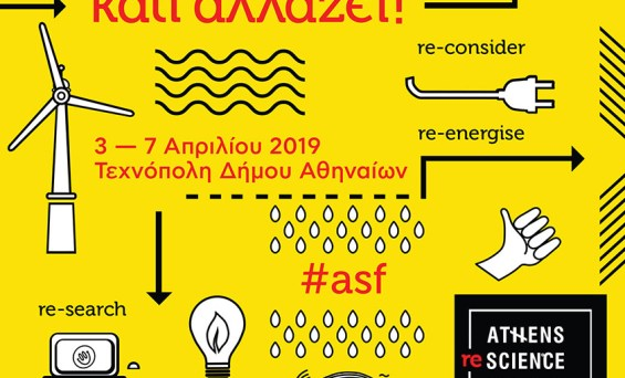 10 + 1 Highlights του Athens Re – Science Festival 2019που δεν πρέπει να χάσεις