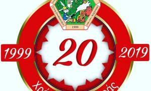 Εθελοντική Ομάδα Δασοπροστασίας Πυρόσβεσης Ηλιούπολης 20 χρόνια προσφοράς